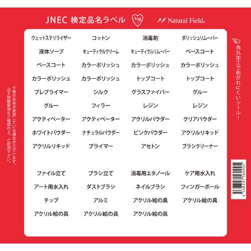 検定品名ラベル JNEC【ネコポス】