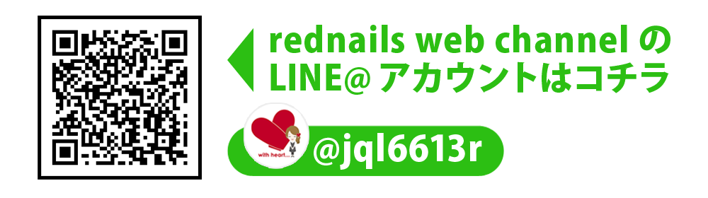 rednails web channelのLINE@アカウントはコチラ! @jql6613r