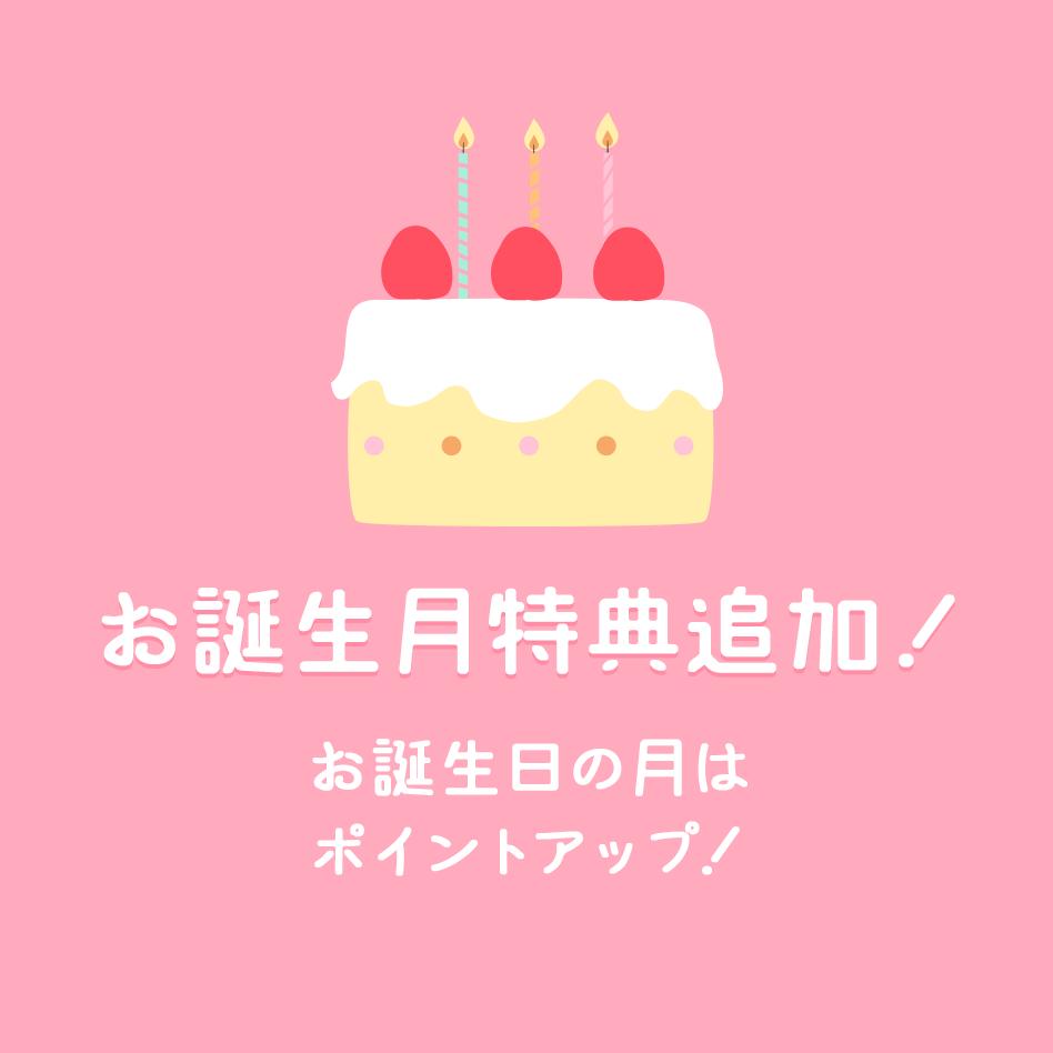 お誕生日特典