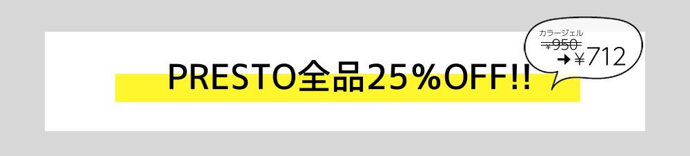 プレスト全商品25%OFF